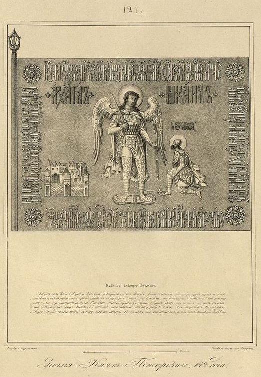 Знамя Князя Пожарского 1612 г